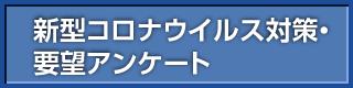 新型コロナウィルス対策・要望アンケート