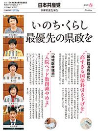 兵庫県議会報告 2018年春季号(第169号)