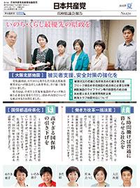 兵庫県議会報告 2018年夏季号(第170号)