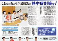 兵庫県議会報告 2018年夏季号外