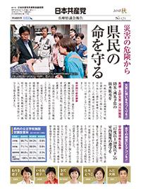 兵庫県議会報告 2018年秋季号(第171号)