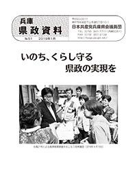 兵庫県政資料 2019年1月(No.51)