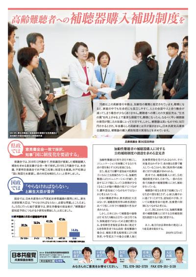 兵庫県議会報告 2019年号外