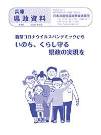 兵庫県政資料 2021年5月(No.56)